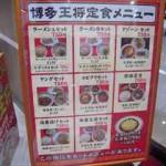 博多王将 P-ZONE松浦店-01