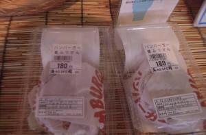 松浦市-海のふるさと館-紙ふうせんハンバーガー-01