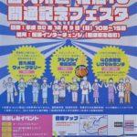 松浦iC開通イベント