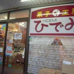 菓子工房ひでみ-志佐店-01