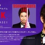 久保田利伸 ニューアルバム「L.O.K」