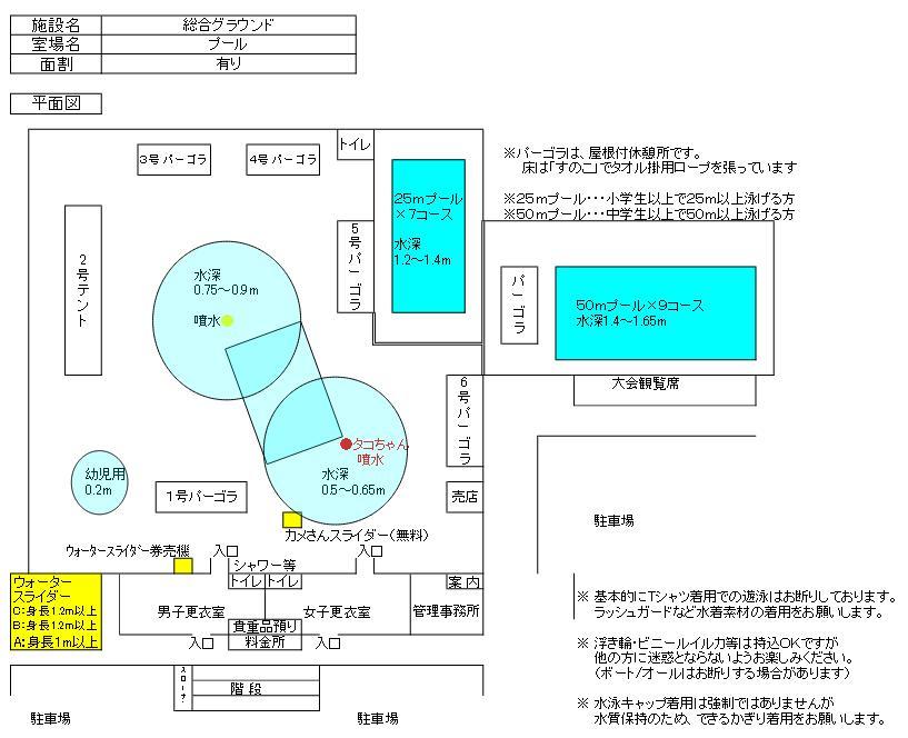 総合グラウンドプール-見取り図-佐世保市