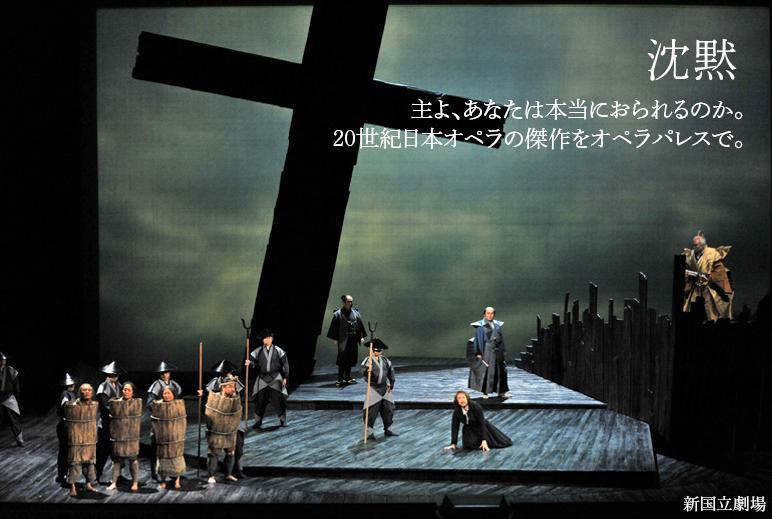 沈黙-新国立劇場-01
