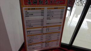 p-zone佐々_中華料理3