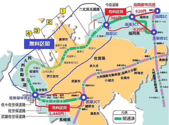 西九州道_料金_地図_201605月時点