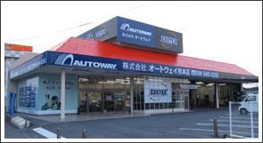 オートウェイ-熊本店