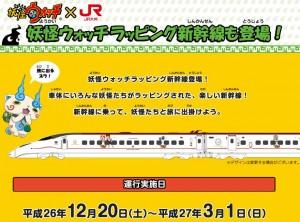 妖怪ウォッチ-JR九州-ラッピング新幹線-01