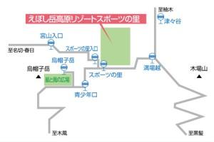 えぼし岳高原リゾートスポーツの里-アクセスマップ
