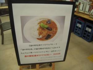 松浦市-海のふるさと館-道の駅松浦オリジナルカレー-01
