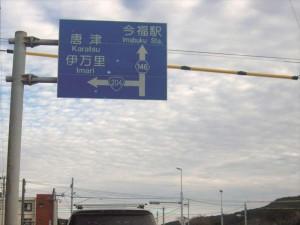 今福IC-01