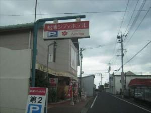 松浦シティホテル-入り口