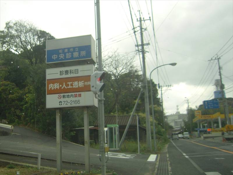 松浦市立中央診療所-看板