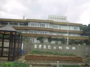 松浦市立中央診療所