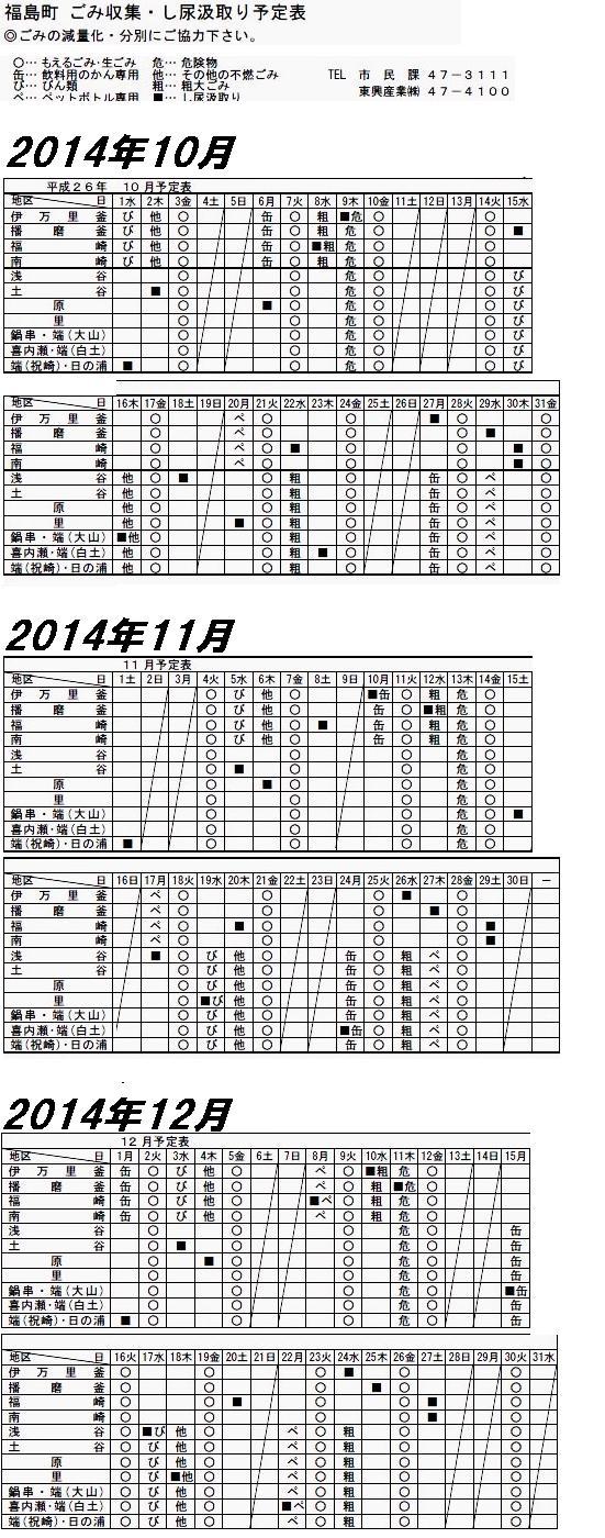 松浦市ゴミ回収カレンダー2014年10月~12月_福島_見やすく編集
