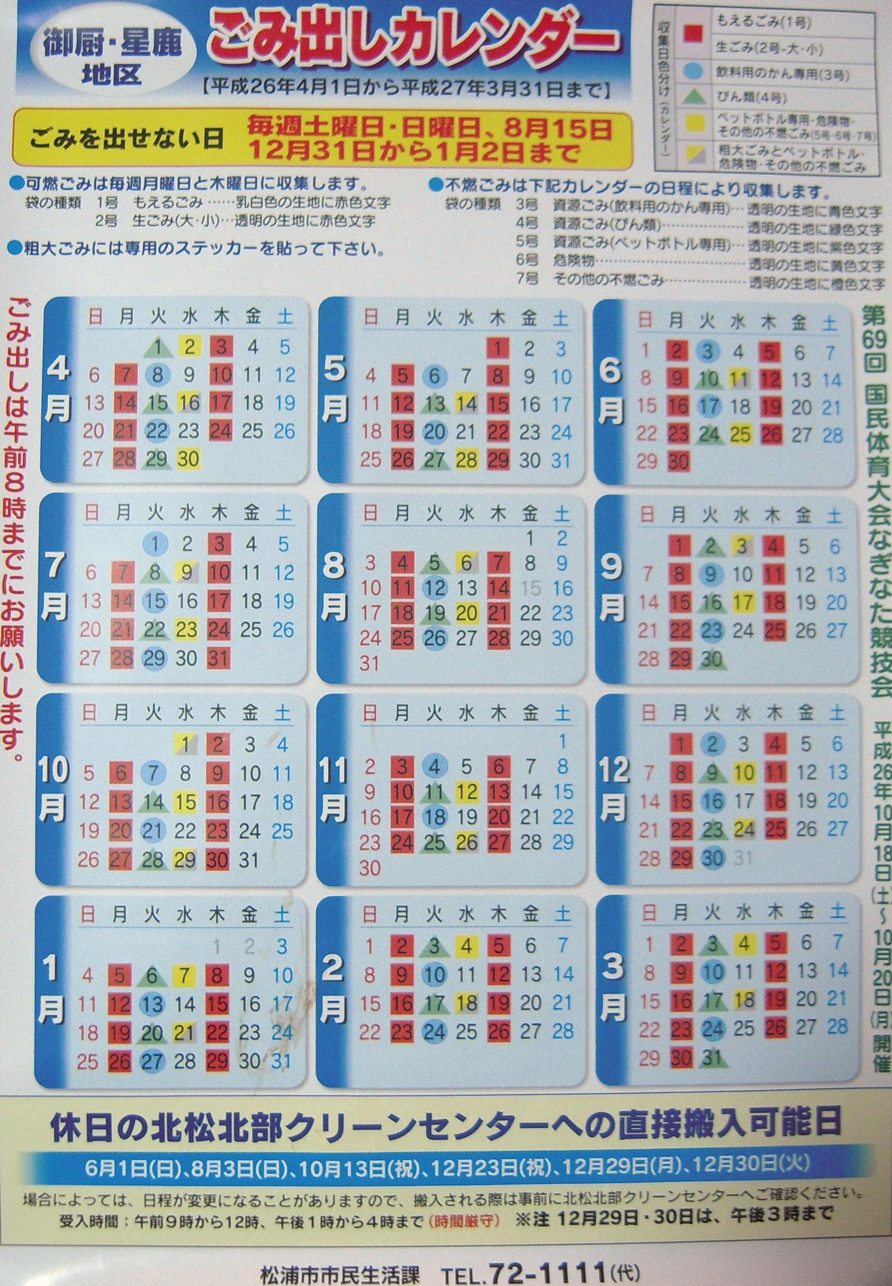 松浦市ゴミ回収カレンダー2014年度_御厨・星鹿