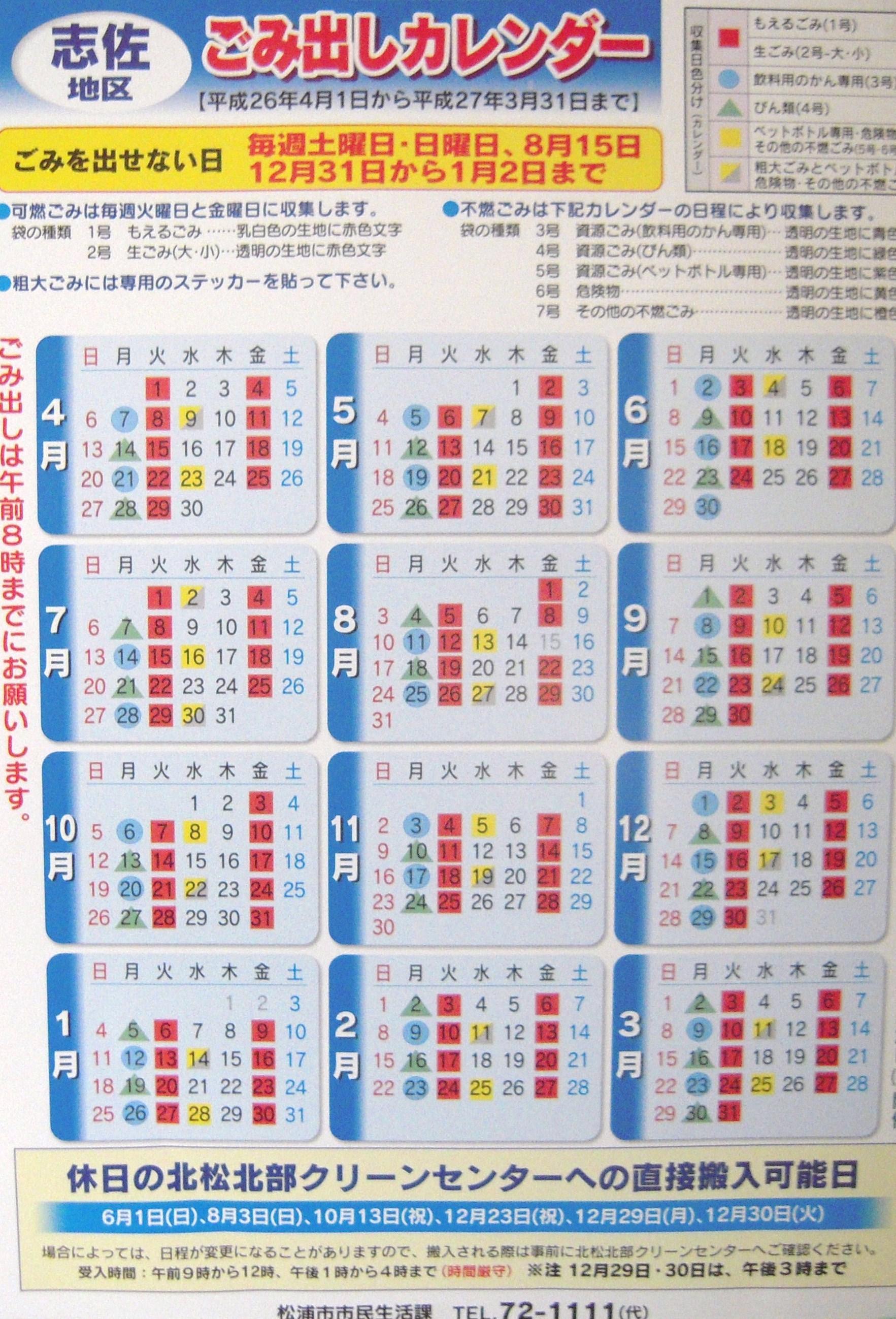 松浦市ゴミ回収カレンダー2014年度_志佐