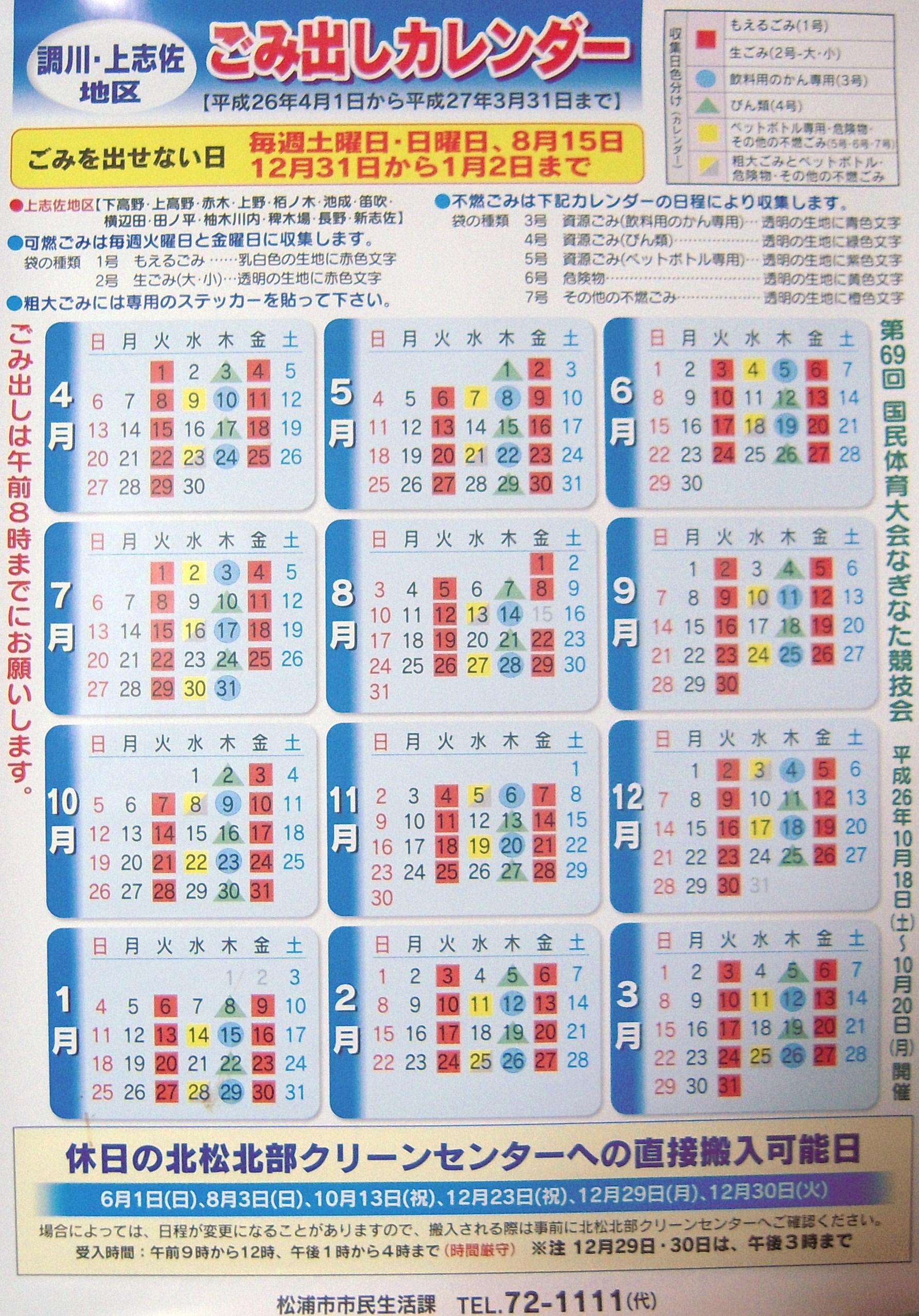 松浦市ゴミ回収カレンダー2014年度_調川・上志佐