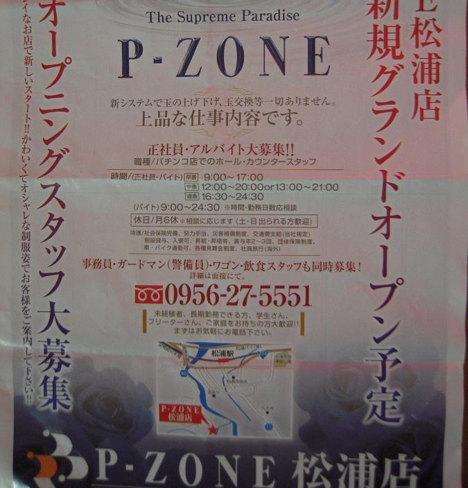 P-ZONE_松浦店_オープンチラシ