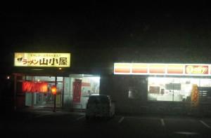 山小屋-松浦調川店-1